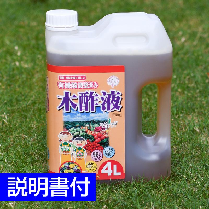 /使用説明書付き/有害物質・不純物を除去した高純度、高品質の木酢液です。芝生のお庭に♪ 土壌改良資材・活性剤 木酢液 有機酸調整済 4L
