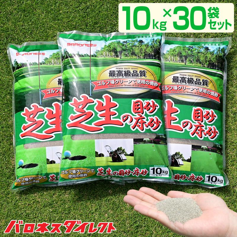 グリーンづくりにコレがいい!ゴルフ場グリーンで使用の焼砂。 /送料無料/焼砂/バロネス 芝生の目砂・床砂 10kg×30袋セット 珪砂 遠州砂 焼き砂 乾燥砂