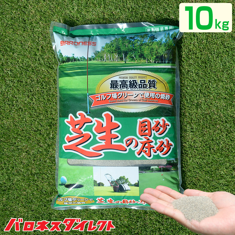 This is good for the making of green! *1 bag of entering eyes sand, 10 kg  of floor sand of the ballonnes lawn (6 7 liters of size)