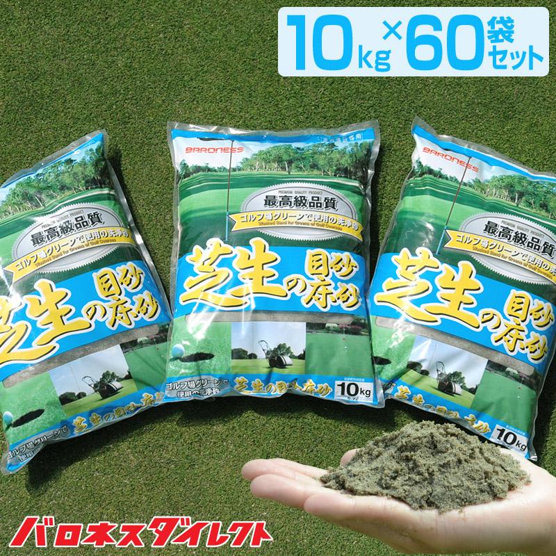 /送料無料/洗砂/バロネス 芝生の目砂・床砂 10kg×60袋セット 珪砂 遠州砂 洗い砂 湿った砂【店頭受取対応商品】