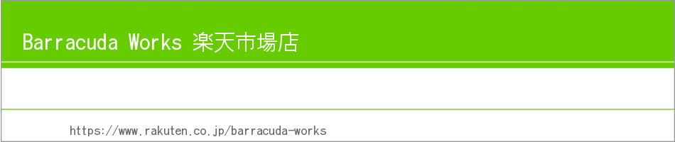 Barracuda Works 楽天市場店:各種商品を扱っております。