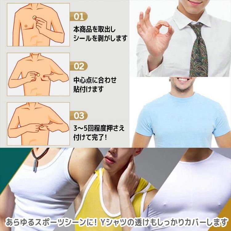 ニップレス 男性用 メンズ 40セット(80枚) ニップルステッカー ニップルシール シャツの透けやマラソンの擦れ対策に 男性用 ニップルシート