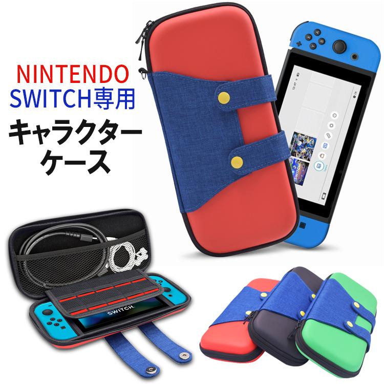 ニンテンドー スイッチ キャラクター ケースBarsado Nintendo Switch スイッチ ケース キャラクター キャリングケース 軽量 カバー おしゃれ 大容量 コンパクト 収納ケース キャリーケース かわいい カバー 保護 任天堂 EVAケース