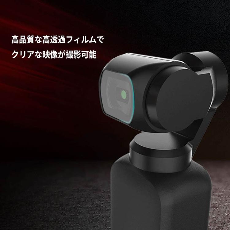 DJI OSMO POCKET 保護フィルム 液晶 レンズ フィルム 9H 高硬度 傷防止 指紋がつきにくい 割れにくい 極薄 0.3mm 水に強い オスモポケット 【3枚セット】