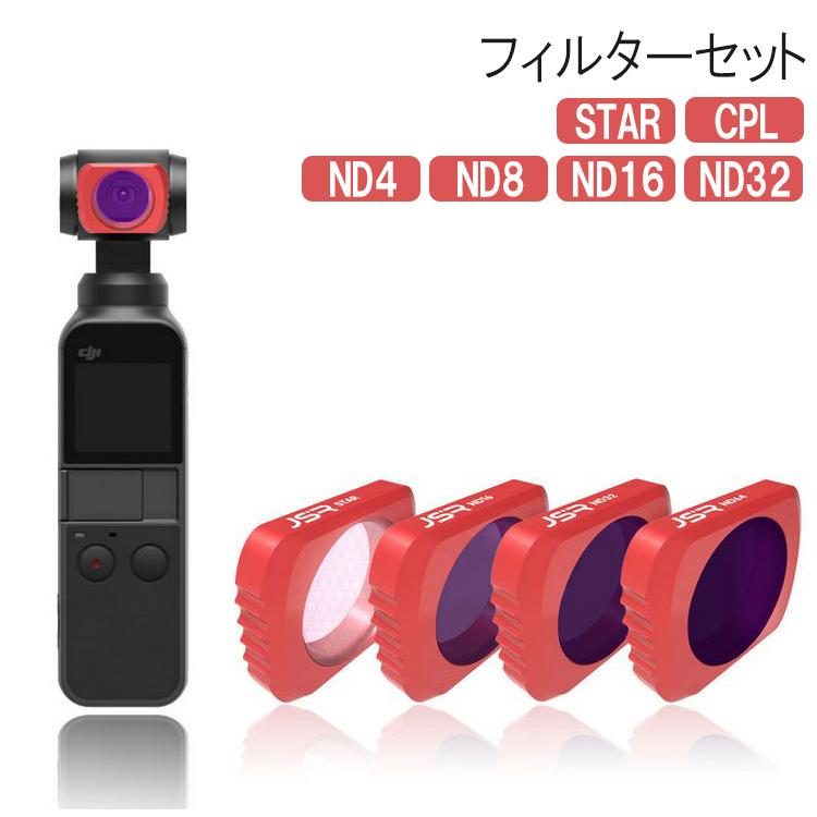DJI OSMO POCKET レンズフィルターセット アクセサリー 拡張キット レンズ保護 防水 白飛び防止 偏光 紫外線ブロック オスモポケット マグネット ND CPL STAR 【6個セット】