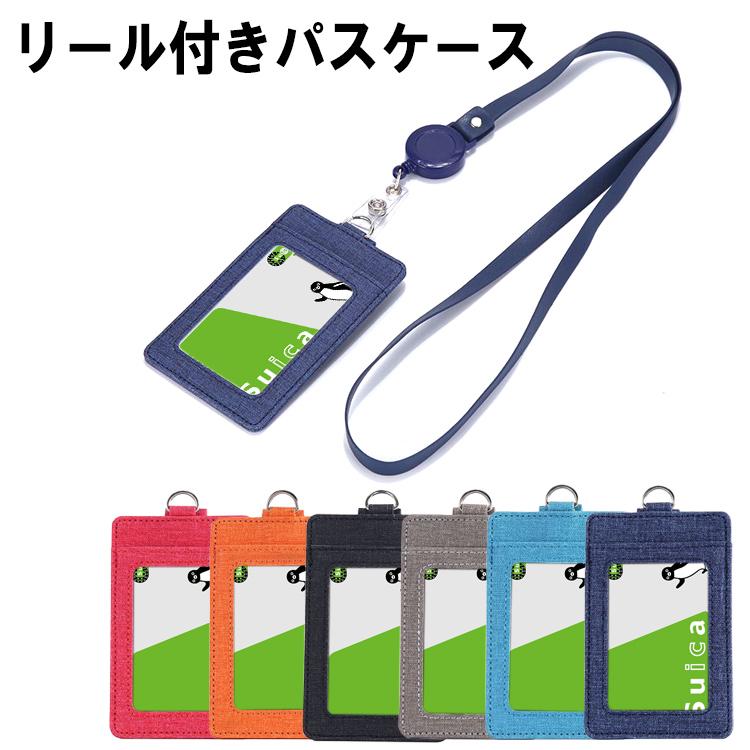 薄いタテ ネックストラップBarsado パスケース オンラインショッピング リール付き カードケース 縦型 薄型 スリム 社員証 コンパクト 未使用品 メンズ レディース ICカード レザー 入館証