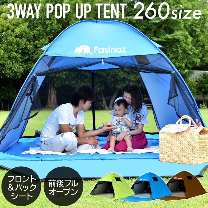 ワンタッチテント 260cm 3WAY テント ポップアップテント フルクローズ 両面メッシュ ダブル フロント 5人用 4人用 3人用 フェス アウトドア キャンプ シルバーコート ワンタッチ 簡易テント ビーチテント