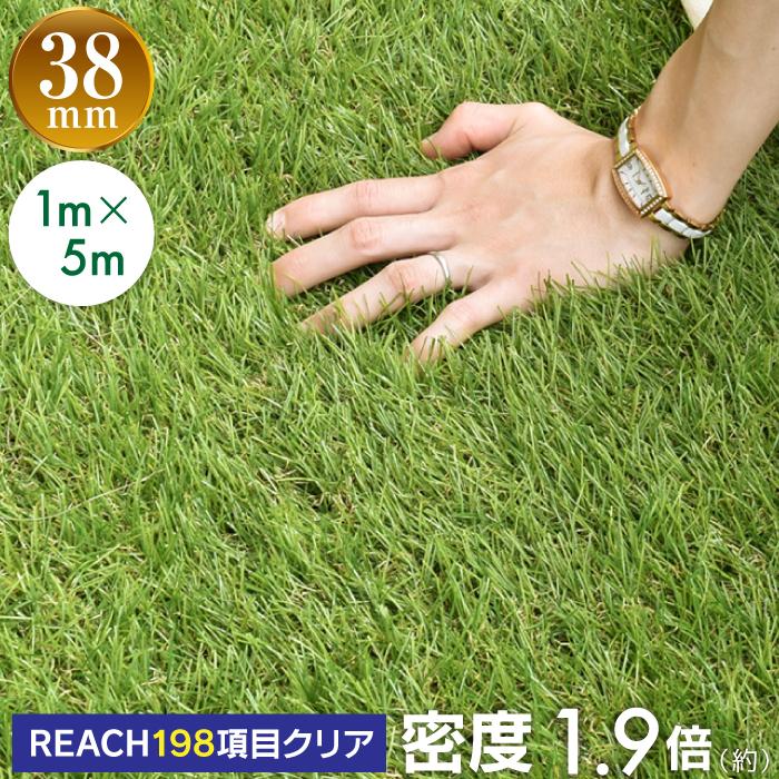 【送料無料】人工芝 リアル人工芝 幅1m×長さ5m 芝丈38mm 密度1.9倍 ロール 庭 ガーデニング ガーデン ベランダ バルコニー 屋上 テラス 芝生