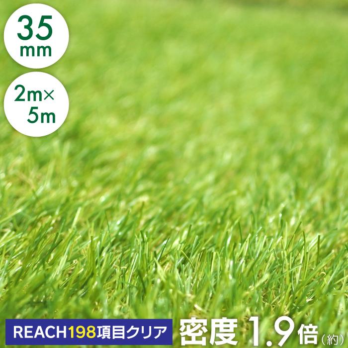 【送料無料】 【送料無料】人工芝 リアル人工芝 幅2m×長さ5m 芝丈35mm 密度1.9倍 ロール 庭 ガーデニング ガーデン ベランダ バルコニー 屋上 テラス 芝生