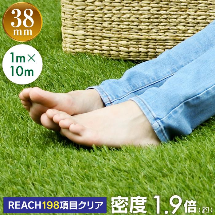 人工芝 リアル人工芝 幅1m×長さ10m 芝丈38mm 密度1.9倍 ロール 庭 ガーデニング ガーデン ベランダ バルコニー 屋上 テラス 芝生
