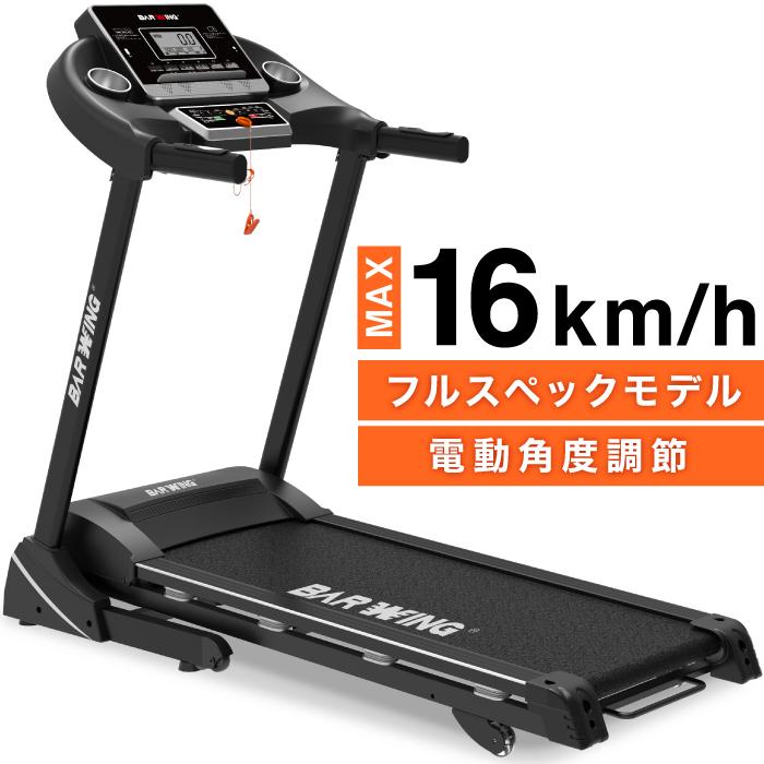 ルームランナー MAX16km/h 電動角度調整機能付き 電動ルームランナー ランニングマシン トレーニングジム ジョギングマシン フィットネス 家庭用 ウォーキング ジョギング