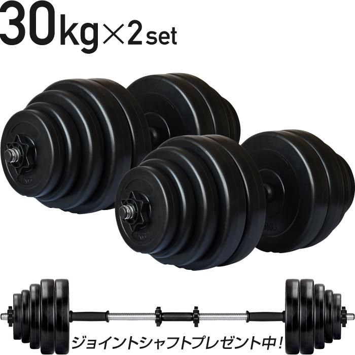 ダンベル 30kg 2個セット 【計 60kg】 ダンベル シャフト グリップ 滑り止め加工 重さ調節可能 筋トレ トレーニング 鉄アレイ