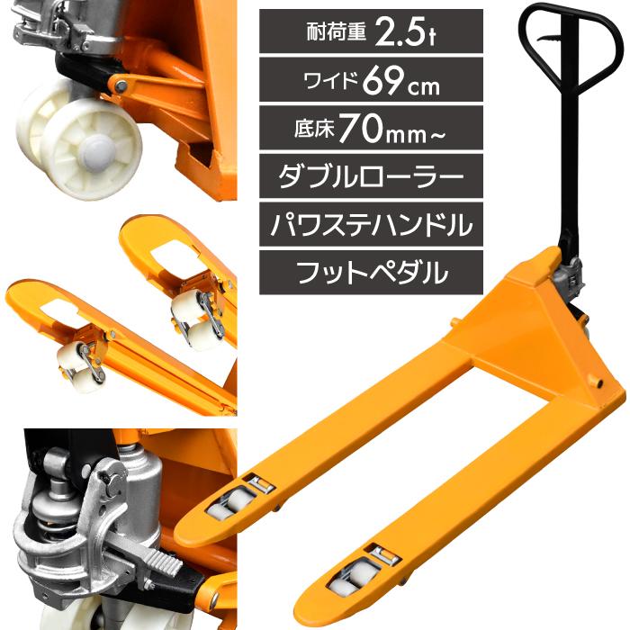 ハンドリフト 低床 ワイドタイプ W690mm ハンドパレット パレット 油圧式 リフト 耐荷重 2.5t フォーク 業務用