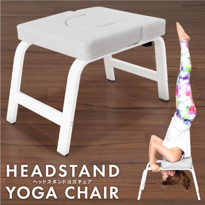 【送料無料】 ヨガチェア ヨガ イス インテリア ヘットスタンド 正しい姿勢をサポート 逆立ちイス 逆立ち椅子 健康器具 逆立ち器具 ヨガ 補助椅子
