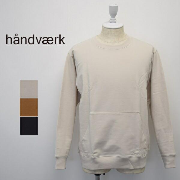 メンズ/handvaerk ハンドバーク/クルーネック カンガルーポケット付き ストレッチ パイル スウェット/0503