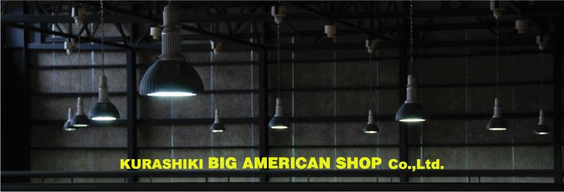 倉敷ビッグアメリカンショップ:カジュアルファッション全般に取り扱っております。