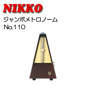 ニッコー(NIKKO)木製ジャンボメトロノーム No.110-H 取っ手付き