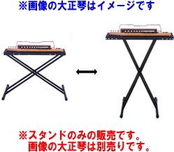 ヤマハ 大正琴スタンド SHS-1 ※スタンドのみの販売です。