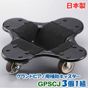 日本製 ピアノ補助キャスター グランドピアノ用 GP-SCJ 3個1組 【送料無料】