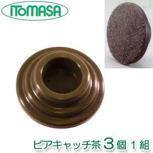防音 防振対策 ピアキャッチ 3個1組 新入荷 流行 グランドピアノ用インシュレーター 色は茶色です イトマサ 世界の人気ブランド