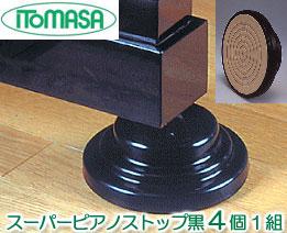 【防振・防音・耐震】スーパーピアノストップ 4個1組 アップライトピアノ用インシュレーター 色はブラックです。 イトマサ