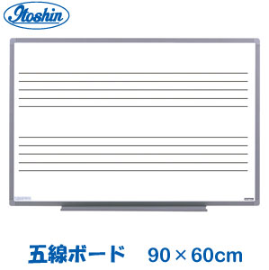 五線ボード サイズ90×60cm 壁掛けタイプ EL-3W (五線ホワイトボード、5線ボード)