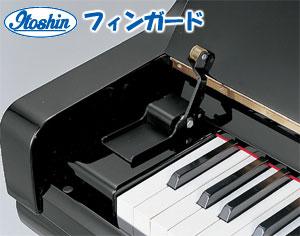 お子様の指つめ防止に 取り付けも簡単 位置を決めて貼り付けるだけ フィンガード 定番スタイル レギュラータイプ ※鍵盤蓋の形状により取り付け出来ない機種がございます メーカー名 大幅にプライスダウン アップライトピアノ専用 ご注文の際 機種名をお知らせください