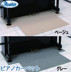 ピアノカーペット アップライトピアノ用 2色の中より1つお選びください。【メーカー直送】