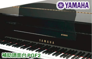 ヤマハ グランドピアノ補助譜面台 PGF2 【送料無料】※北海道・東北地方は追加送料500円が別途必要となります。