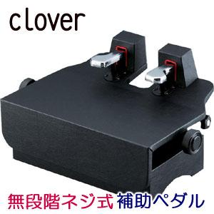 ピアノ補助ペダル クローバーclover イトーシン 【送料無料】