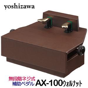 【送料無料】吉澤 ピアノ補助ペダル AX-100 ウォルナット ※沖縄県・東北地方・北海道は追加送料500円が別途必要となります。