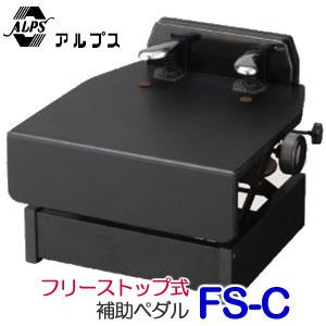 アルプス ピアノ補助ペダル FS-C ブラック フリーストップ式高低タイプ