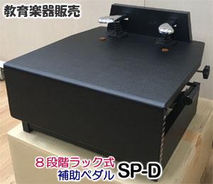 【送料無料】 ピアノ補助ペダル SP-D 8段階ラック式 ピアノベース 教育楽器販売株式会社 ※沖縄県・東北地方・北海道・離島は、追加送料500円が別途必要となります。