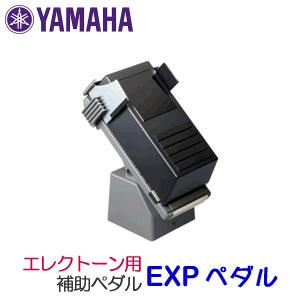 ヤマハ エレクトーン エクスプレッションペダル用補助ペダル EXPペダル