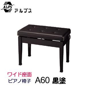 日本製 ピアノ椅子 A60 黒塗 アルプス社製 ピアノイス 【送料無料】※沖縄県・東北地方・北海道への配送は、追加送料500円が別途必要となります。