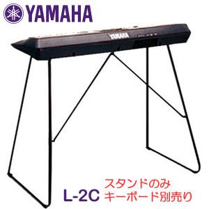 ヤマハ キーボードスタンド L-2C※スタンドのみの販売です。
