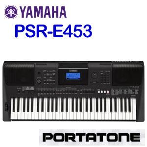 【送料無料】 ヤマハ PORTATONE PSR-E453 ポータトーン 電子キーボード ※東北地方は追加送料300円・北海道・沖縄県・離島は追加送料500円が別途必要となります。