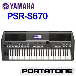 【送料無料】 ヤマハ PORTATONE PSR-S670 ポータトーン 電子キーボード ※東北地方は追加送料300円・北海道・沖縄県・離島は追加送料500円が別途必要となります。