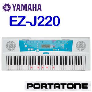 【送料無料】 ヤマハ PORTATONE EZ-J220 ポータトーン 電子キーボード ※東北地方は追加送料300円・北海道・沖縄県・離島は追加送料500円が別途必要となります。