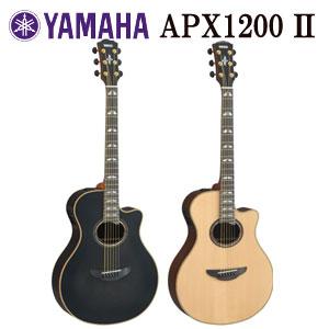 YAMAHA(ヤマハ) APX1200II Electric Acoustic Guitar(エレクトリックアコースティックギター)