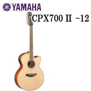 【送料無料】 YAMAHA(ヤマハ) CPX700II-12 12弦バージョン Electric Acoustic Guitar(エレクトリックアコースティックギター)