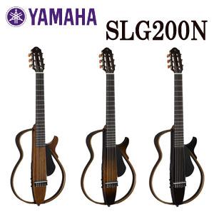 YAMAHA(ヤマハ) SLG200N ナイロンストリングスモデル Silent Guitar(サイレントギター)