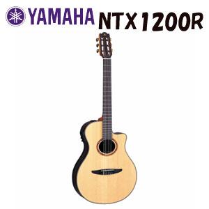 【送料無料】 YAMAHA(ヤマハ) NTX1200R ナチュラル エレクトリックナイロンストリングスギター