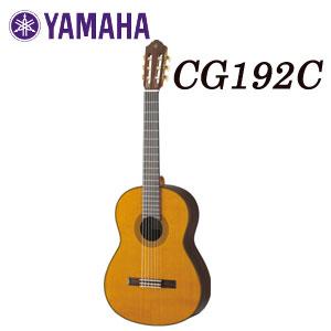 (税込) YAMAHA(ヤマハ) Classical Classical Guitar(クラシックギター)【送料無料】 CG192C CG192C【送料無料】, カンザキマチ:dcd8769b --- uptic.ps