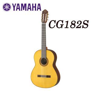 YAMAHA(ヤマハ) Classical Guitar(クラシックギター) CG182S 【送料無料】