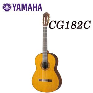 YAMAHA(ヤマハ) Classical Guitar(クラシックギター) CG182C 【送料無料】