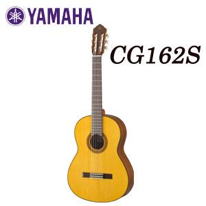 YAMAHA(ヤマハ) Classical Guitar(クラシックギター) CG162S 【送料無料】