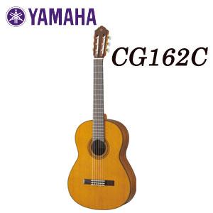 YAMAHA(ヤマハ) Classical Guitar(クラシックギター) CG162C 【送料無料】