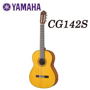 YAMAHA(ヤマハ) Classical Guitar(クラシックギター) CG142S 【送料無料】