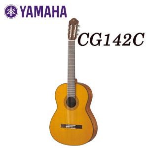 YAMAHA(ヤマハ) Classical Guitar(クラシックギター) CG142C 【送料無料】